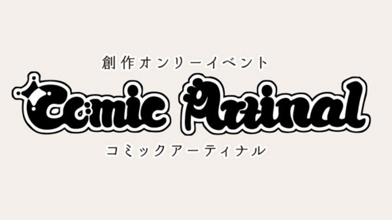 コミックアーティナル03 エア即売会生放送