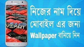 নিজের নাম দিয়ে মোবাইল এর জন্য 3D Wallpaper বানিয়ে নিন || TechnicalBondhu ||