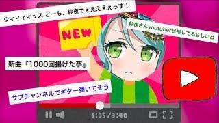【衝撃】氷川紗夜さんがYouTuberになっていた件について【バンドリ!ガルパ】#93