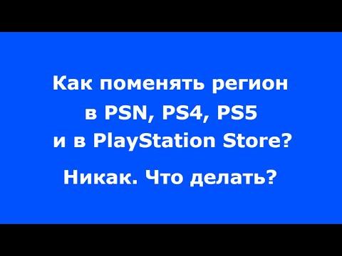 Поменять регион? Что делать, если не получается привязать карту к PSN, PS4, PS5, PlayStation Store