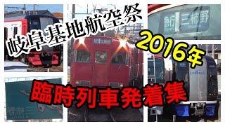 2016年岐阜基地航空祭による朝の臨時列車発着集+おまけ