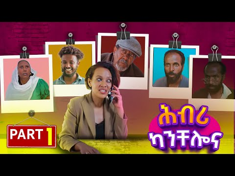 Star Entertainment  New Eritrean comedy Hbri Kanshelona part 1 //ሕብሪ ካንሸሎና 1ክፋል