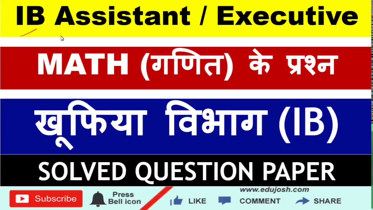 Ib Security Assistant Exam Syllabus Pattern 2014 Pdf