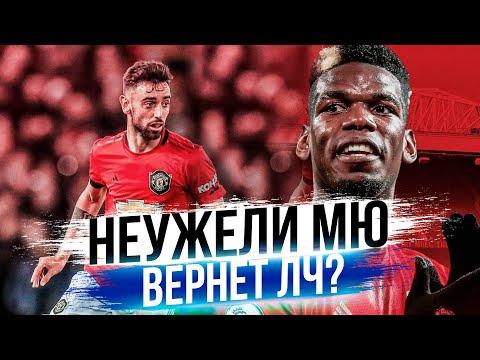 Неужели Манчестер Юнайтед вернется в Лигу Чемпионов в 2020?