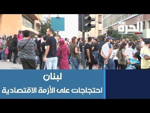#لبنان: تظاهرات في العاصمة #بيروت احتجاجا على الأزمة الاقتصادية