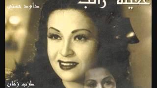 Repeat youtube video عقيلة راتب - يا حليلة يا حليلة .wmv