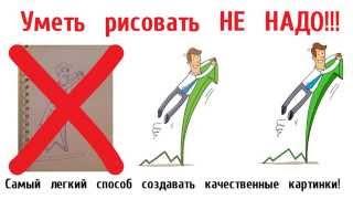 Чтобы создать картинку для Рисованного видео   рисовать уметь не надо(Единственный в Рунете обучающий видеокурс по созданию картинок для Рисованного видео: http://risovannoevideo.ru/story/tvoy..., 2014-06-24T00:12:17.000Z)