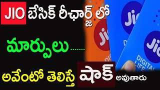 Jio Prepaid Recharge Plans   Online Mobile Recharge & Offers   Jio Recharge Updates Telugu A2Z30