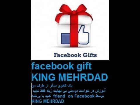 آموزش در خواست دوستي بي نهايت زياد فقط تاييد کنيد با برنامه  friend  on Facebook توسط KING MEHRDAD