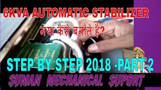 6KVA AUTOMATIC STABILIZER नया कैसे बनाते है?तो आइये सीखते है STEP BY STEP 2018 -PART-2|YT142