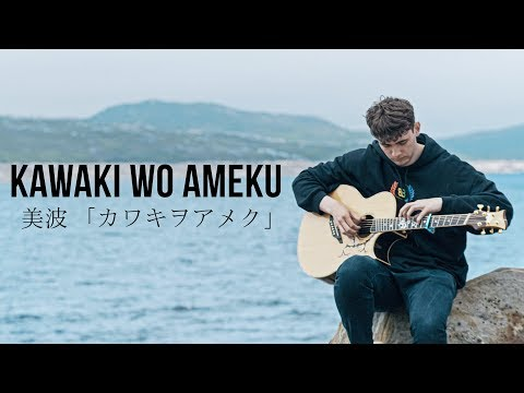 Kawaki wo Ameku - Domestic na Kanojo OP - Fingerstyle Guitar Cover