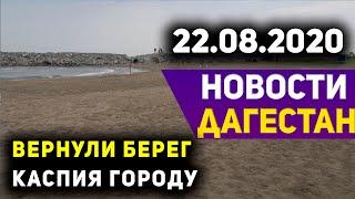 Новости Дагестана за 22.08.2020 год