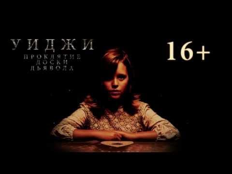 «Уиджи: Проклятие доски дьявола» — фильм в СИНЕМА ПАРК
