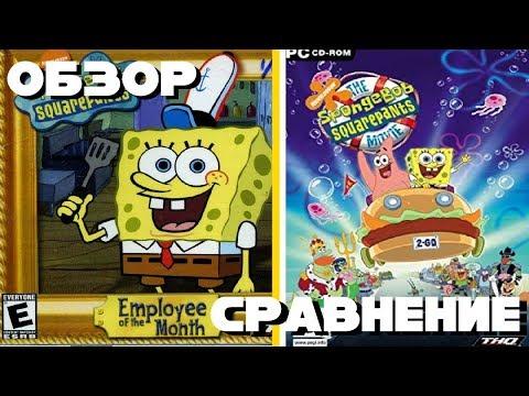 ОБЗОР/СРАВНЕНИЕ - SpongeBob: Employee of the month/movie КВЕСТЫ ПО СПАНЧ БОБУ