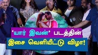 Yaar Ivan Movie Audio Launch | Sachiin J Joshi | Esha Gupta