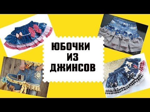 Юбочка для девочки из маминых джинсов. Переделка одежды.. Одежда для девочки своими руками