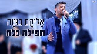 Download אליקם בוטה תפילת כלה שיר כניסה לחופה   Elikam Buta Tefilat Kallah Chuppa MP3 song and Music Video