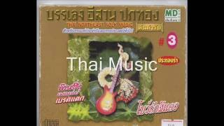 Instrumental Thai Music from Isaan Province . - Stafaband