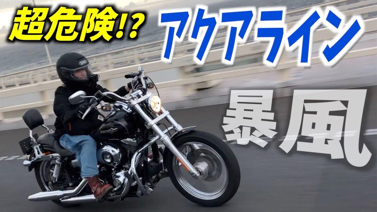 【危険】通行止めギリギリのアクアラインを通って海の幸を食べに行く!【バイク】