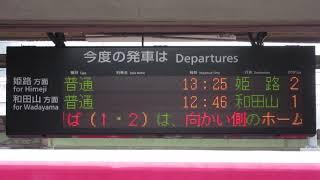 JR西日本 寺前駅 改札口 発車標(LED電光掲示板)
