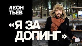 Дебаты в центре Москвы: «Я за допинг»
