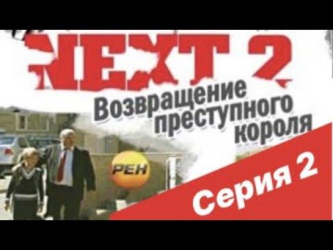 NEXT-2 2 СЕРИЯ (ПОЛНАЯ ВЕРСИЯ)