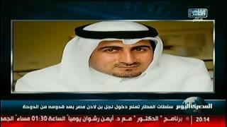 سلطات المطار تمنع دخول نجل بن لادن مصر بعد قدومه من الدوحة