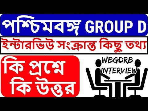 WEST BENGAL GROUP D INTERVIEW PREPARATION | IMPORTANT INFORMATION |কি প্রশ্নে কি উত্তর|TIPS & TRICKS