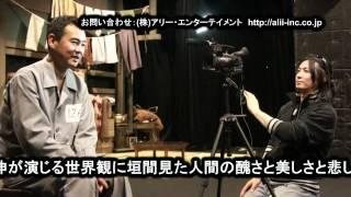 野村宏伸の主演舞台『がんぜない瞳の殺人者』 公演初日の開園前に平本淳...