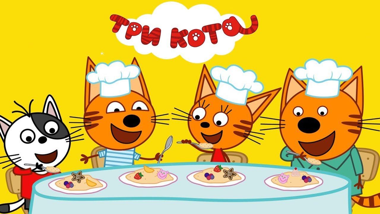 Три Кота Кулинария Готовка еды для Детей. Кухня игры про готовку от Трех Котов