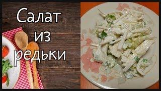 Салат из редьки//Вопросы тренеру//Худеем вместе!