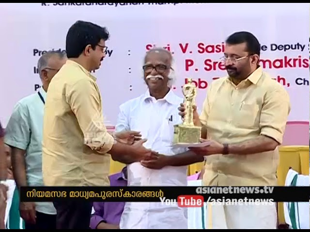 Niyamasabha Media Awards 2017 won by C Anoop Asianet News