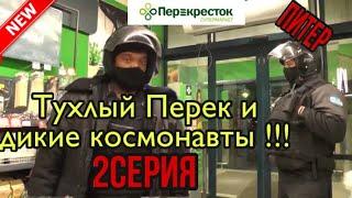 Клуб Патриот - Конченые Гбр в тухлом перекрестке. 2 -я серия