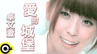 卓文萱-愛的城堡 (官方完整版MV)