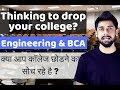Thinking to drop your college degree? Watch this first!