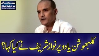 Kulbhushan Yadav Per PM Ka Kia Kehna? | Nadeem Malik Live | SAMAA TV | Best Clip | 24 Feb 2017