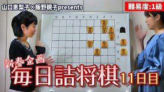 【2021年新春企画#11】毎日詰将棋 11日目【解けると1級】