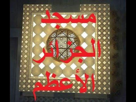 مسجد الجزائر الأعظم-تهيئة الواجهات و الزخرفة الخارجية|la grande mosquée d'Alger-traitement des façad