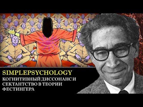 Когнитивные искажения #86. Когнитивный диссонанс и сектантство в теории Леона Фестингера