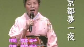 京都夢一夜 福本幸子 福本幸子 検索動画 6
