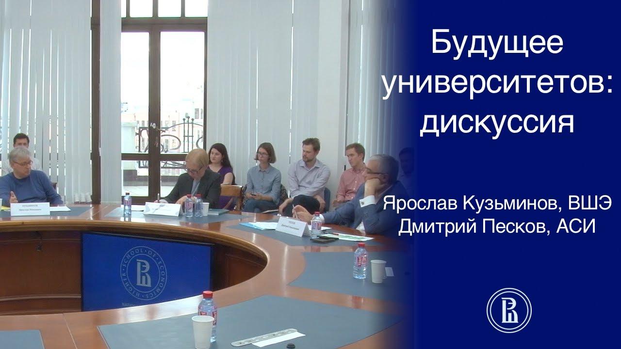 Будущее университетов: дискуссия