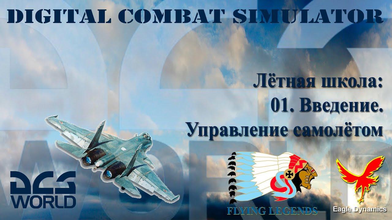 DCS World. Лётная школа: Введение - Управление самолётом.