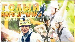 Шляпа #9. Голый Rope Jumping(Подпишись: https://www.youtube.com/channel/UCjz3SVg_DfyX9UtAd_YUfTg Extreme Family RopeJumping | Прыжки с веревкой: http://vk.com/extreme_family ..., 2015-07-20T14:44:59.000Z)