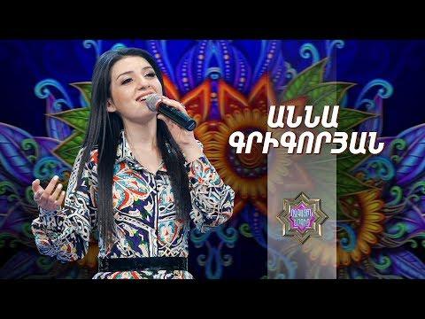 Ազգային երգիչ/National Singer2019-Season1-Episode 13/Gala Show7/Anna Grigoryan-Zhogh. Ergeri Sharan