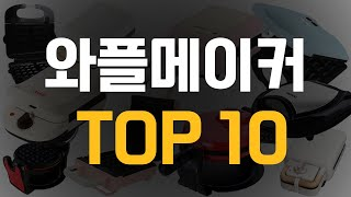 2021년 가장 많이 팔린 와플메이커 인기상품 TOP …