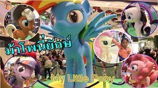 วันเด็ก ม้าโพนี่ My Little Pony @ เทอมินอท 21 โคราช l kids snook|youtube เด็ก