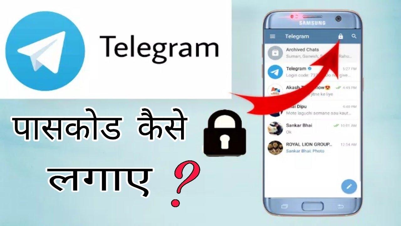 Download Telegram app me passcode kaise lagaye||How to Set Passcode Lock in Telegram app on Android?