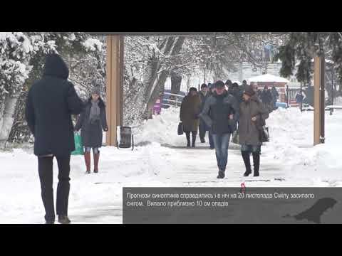 Телеканал АНТЕНА: Зима у листопаді  Смілу засніжило