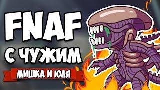 FNAF С ЧУЖИМ - КУЧА ЧУЖИХ!!! КОНЕЦ! ♦ Alien: Blackout