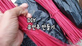 사과나무키우기 3년차(#12)DIY 유인추 만들기